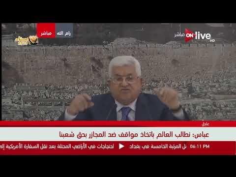 كلمة الرئيس الفلسطيني محمود عباس تعقيبآ على أحداث اليوم