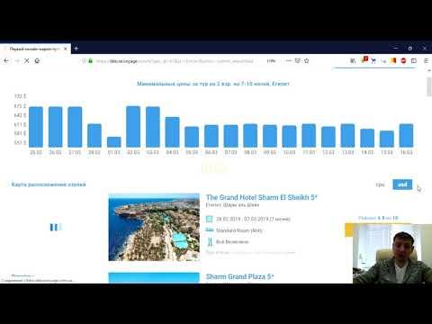 Как найти и купить тур на сайте Делюкс Вояж. Бронирование путешествий онлайн