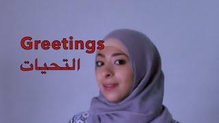 التحيات والرد عليها- Greetings