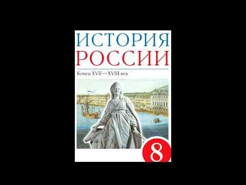 § 15 Пугачёвское восстание