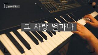 그 사랑 얼마나 [Piano Cover by Jerry Kim] #worship #hymn #piano