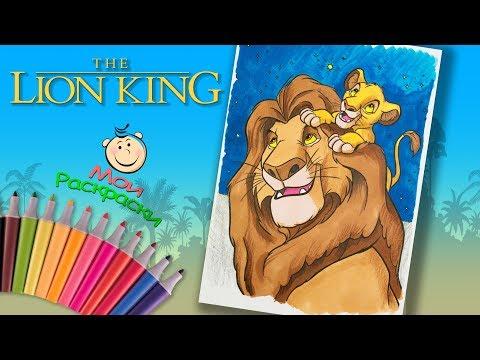 Король Лев раскраски из мультика  Симба и Муфаса Раскраска для Детей