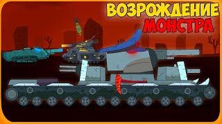- Возрождение монстра ФИНАЛ Мультики про танки