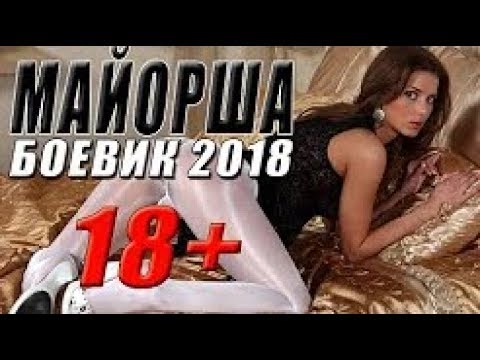 """БОЕВИК. """" МАЙОРША """" .ФИЛЬМЫ 2018. БОЕВИКИ 2018"""