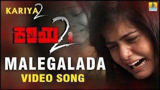 Kariya 2 Malegalada HD Song   Anuradha Bhat   Santosh, Mayuri