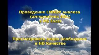 LMNOP анализ Альтернатива ABC анализу в MS Excel для закупщиков  Изучаем главные инструменты закупщи
