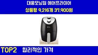 에어프라이어 TOP5 추천 / 아이닉 / 대웅모닝컴 /…
