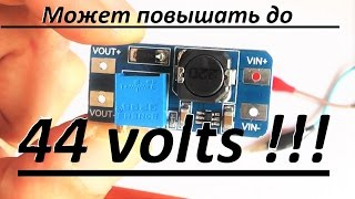 Делаем выход до 44 volts !!!, DC DC  MT3608 переделка и тест