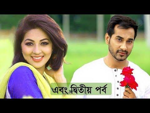 Ebong Ditio Porbo ( এবং দ্বিতীয় পর্ব) | Bangla Romantic Drama | ft. Monalina | Sajal |