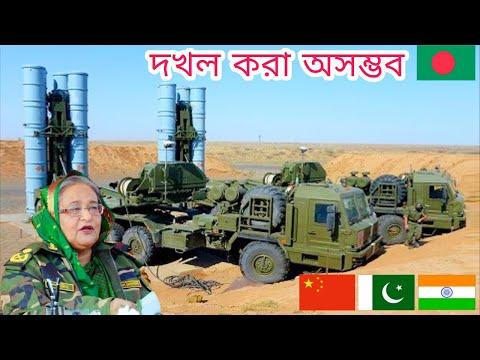 বাংলাদেশ দখল করাশক্তিশালী দেশেরপক্ষেও অসম্ভব, কিন্তু কেন || Bangladesh Power In The World