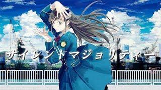 【歌ってみた】サイレントマジョリティ ー / 欅坂46【花鋏キョウcover】