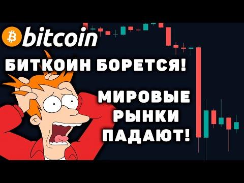 Биткоин Борется! Мировые Рынки Падают! Прогноз, Обзор, Курс, Рост и Новости! BTC, Bitcoin