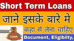 Short Term Loans   |     Short Terms Loans | Loan | Short term loan interest