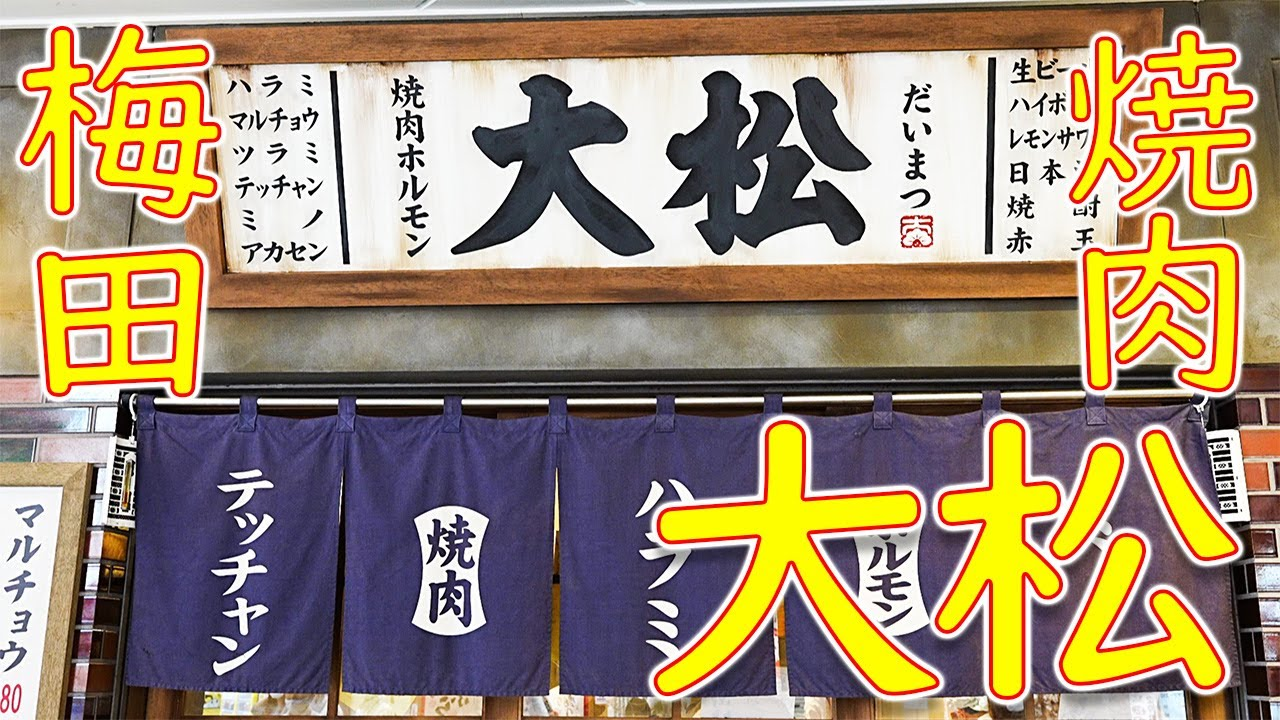 """【梅田】お初天神通り「大衆 焼き肉ホルモン 大松」Yakiniku restaurant """"DAIMATSU"""" in Osaka June 15th, 2021"""