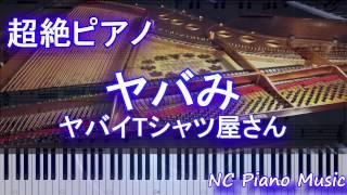 より原曲に近い「ピアノ+ドラムs」と「ピアノのみ」&「メロディ抜きの...