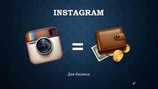 Instagram для бизнеса. Как привлечь 10000 подписчиков за 30 дней [Денис Макаров]