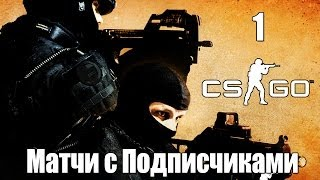 Counter-Strike: Global Offensive - Матчи с подписчиками (04.01.2014) pt1