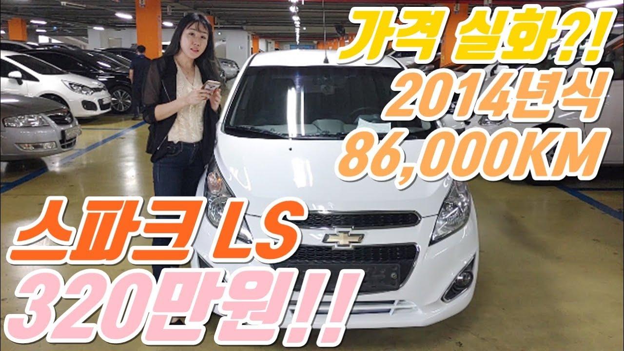 가격 실화?! 2014년식 86,000KM 탄 스파크 LS 350만원!!(판매중)