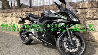 【Kawasaki ninja400 & ninja650】プチ試乗