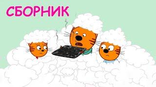 Три Кота Сборник смешных серий Мультфильмы для детей
