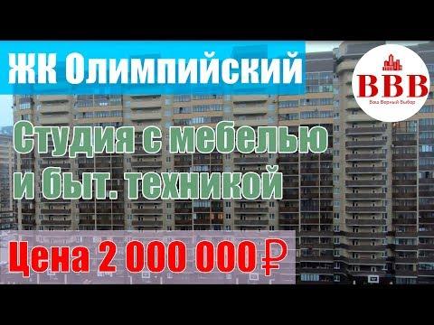 Воронеж, Центральный р-он, ЖК Олимпийский. Квартира-студия.