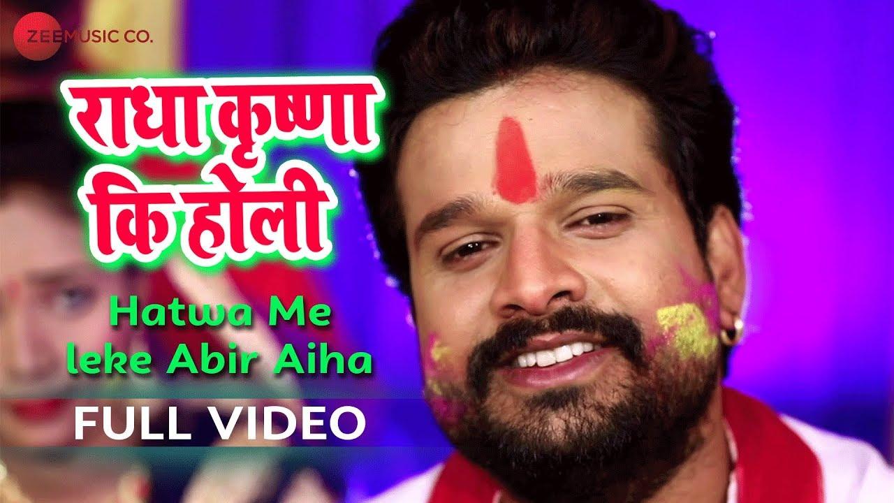 हतवा में लेके अबीरअईह Hatwa Me leke Abir Aiha - Full Video | Radha Krishna Ki Holi | Ritesh Pandey