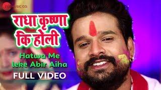 हतवा में लेके अबीरअईह Hatwa Me leke Abir Aiha Full | Radha Krishna Ki Holi | Ritesh Pandey