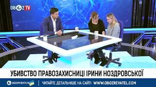 Убийство Ирины Ноздровской: интервью с дочерью | Часть 2
