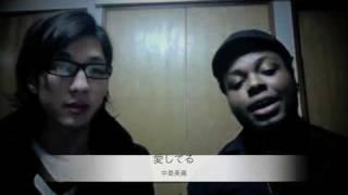 愛してる/中島美嘉 (アカペラ カバー Performed by FLAVA)