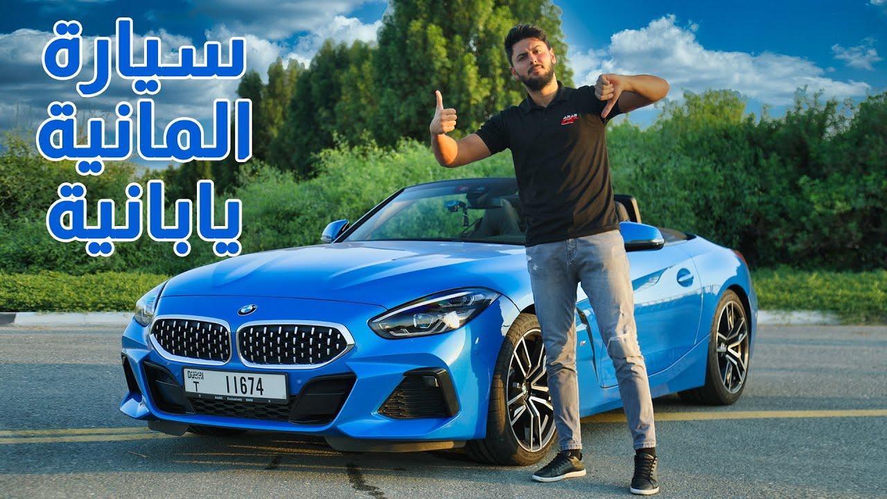 BMW Z4 2021 مميزات و عيوب بي ام دبليو زد4