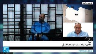 ما صحة إطلاق سراح سيف الإسلام القذافي بموجب عفو عام صادر عن برلمان شرق ليبيا؟