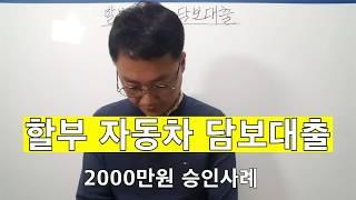 할부 자동차 담보대출 2000만원 승인사례