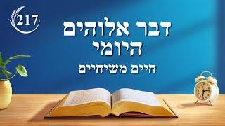 """דבר אלוהים היומי - """"עבודת הפצת הבשורה היא גם עבודת ישועת האדם"""" - מובאה 217"""
