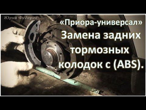 Приора Замена задних тормозных колодок с ABS