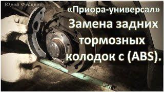 видео Замена тормозных колодок на Приоре – задних и передних