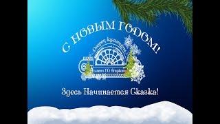 Новогодняя подготовка Дворца культуры имени Г.Д. Агаркова!