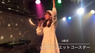 "hillsパン工場 ""ヴォーカラNIGHT""guest Live 5曲目 『Love♡ジエットコー..."