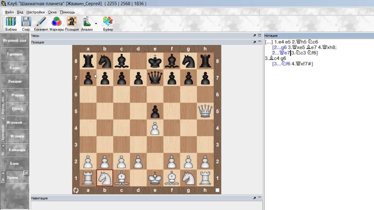 Защита от детского мата. Научиться играть в шахматы легко ...