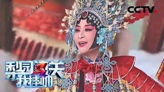 《梨园闯关我挂帅》 20190709| CCTV戏曲