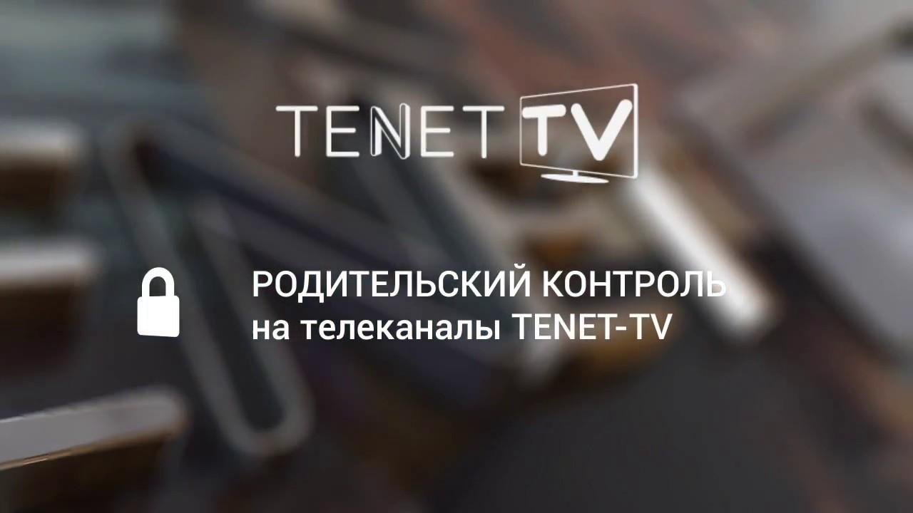 Tenet-tv акционный код