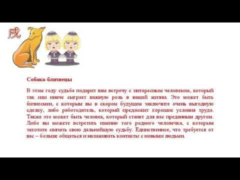 аэропорта Внуково гороскоп на 2016 для собаки бдизнеца Республики Башкортостан