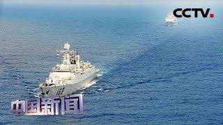 [中国新闻] 中国海军护航编队开展跨昼夜飞行训练 | CCTV中文国际