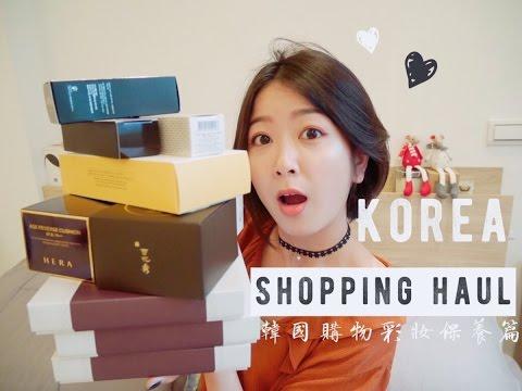 買到渾身罪惡感-韓國戰利品彩妝保養篇 korea shopping haul