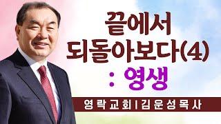 김운성목사 설교_영락교회   끝에서 되돌아보다(4) :…