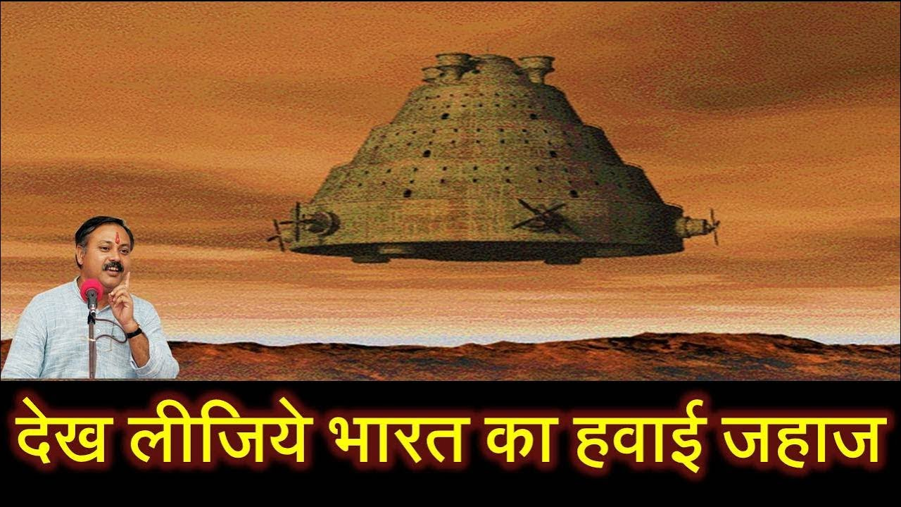 INDIA Invented First Aeroplane Must Watch By Rajiv Dixit