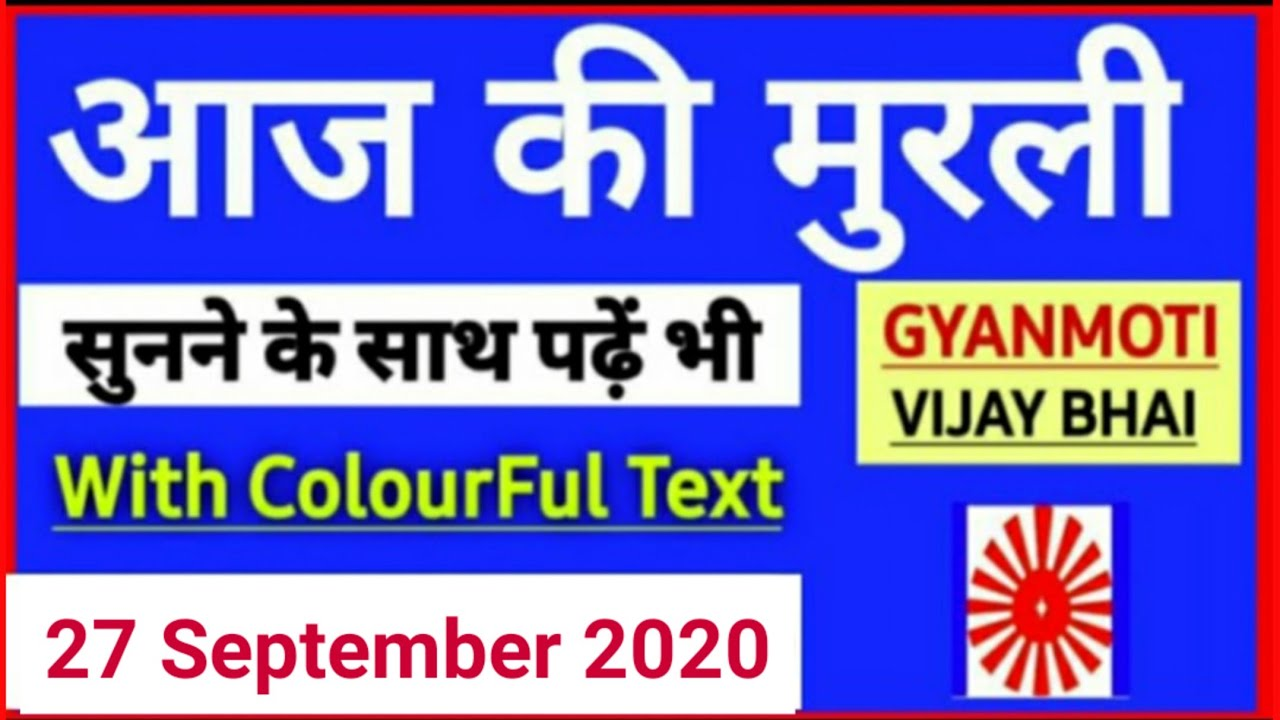 27 September 2020/ Aaj ki Murli with Text/ आज की मुरली/27-09-2020/ Today Murli/ Daily Murli
