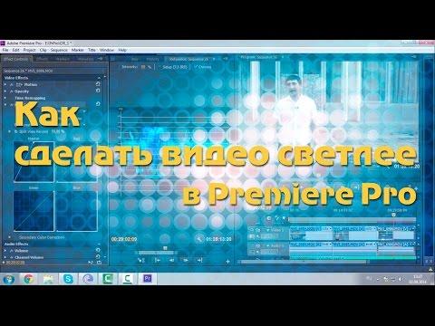 Как сделать видео светлее в Premiere Pro