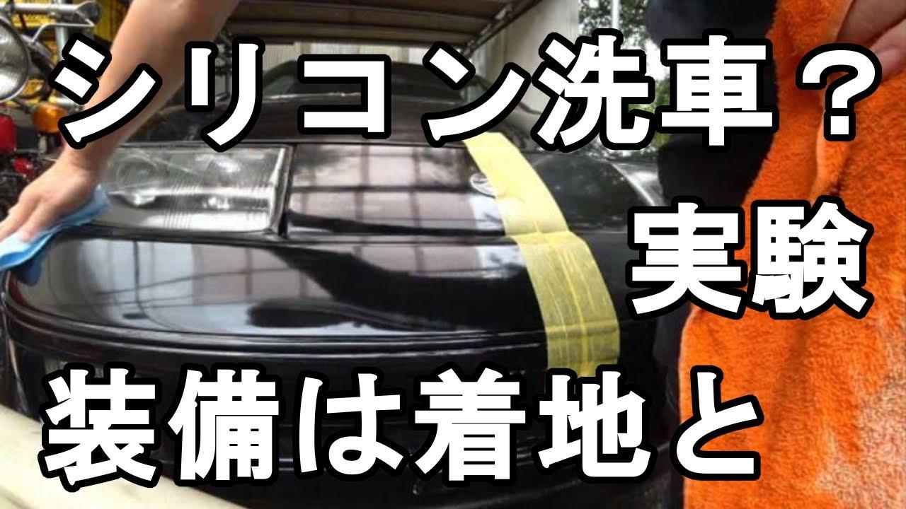 シリコン洗車ってタイヤワックス使用と同じ原理?ちょっといつものタイヤワックスで実験 シリコーン  kf-96