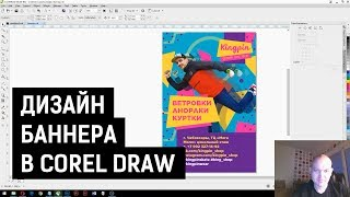 Дизайн баннера в Corel Draw