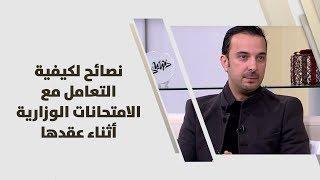 حسام عواد - نصائح لكيفية التعامل مع الامتحانات الوزارية أثناء عقدها